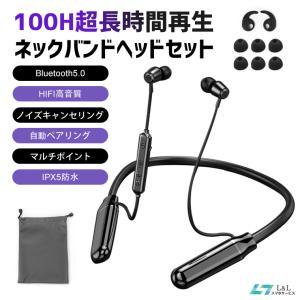 【Bluetooth5.0】イヤホン ネックバンド型 スポーツ ワイヤレス イヤホン IPX5防水 ...