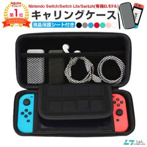液晶保護シート付き Nintendo Switch ケース ...
