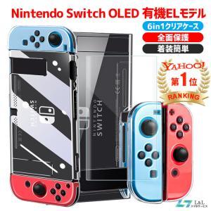 Nintendo Switch ハードケース ニンテンドー スイッチ 専用カバー 任天堂スイッチ Joy-Con コントローラー用 保護ケース PC クリア キズ防止 衝撃吸収