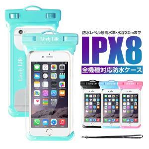 iPhone X スマホ 防水ケース iPhone 8 防水 バッグ 完全防水 音量調節 防水 カバー 6インチ以下 iOS Android 全機種対応 IPX8防水 プール 海 お風呂 水中撮影