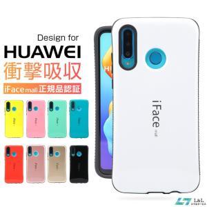 【対応機種】 HUAWEI P20 lite (au:HWV32 UQ:HWU34 Y!mobile...