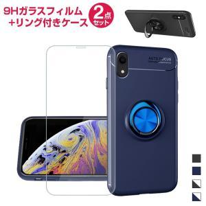 2点セット iPhone ガラスフィルム+保護ケース iPhone XS ケース リング付き iPh...