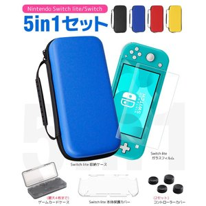 5in1 Nintendo Switch ケース Nintendo Switch lite 保護ケー...