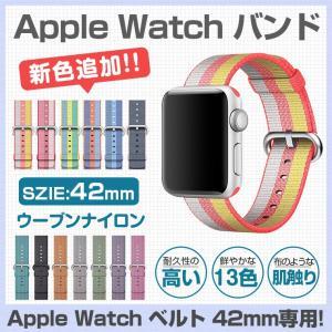 Apple Watch ウーブンナイロンバンド Apple Watch ベルト アップルウォッチ 交換 バンド ウーブンナイロン製 42mm 専用 耐久性高い 鮮やかな7色