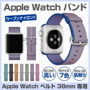 Apple Watch Series 2 ウーブンナイロンバンド ベルト 38mm ウーブンナイロン製 アップルウォッチ 交換 バンド Apple Watch 公式サイトと同じ素材