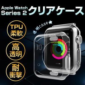 Apple Watch Series 2 ケース Apple Watch Series 2 カバー アップルウォッチ2 ケース カバー 42mm 38mm クリア一体化 ケース Apple watch2 対応