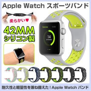 Apple Watch Series2 バンド 42mm 送料無料 Apple Watch スポーツバンド アップルウォッチ スポーツ交換ベルト Apple Watch Series 2 対応 42mm シリコン製