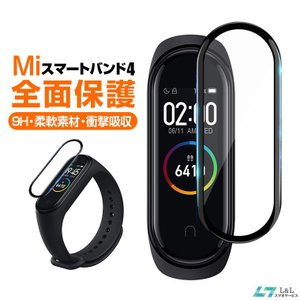 Xiaomi Mi band 4 フィルム Mi スマートバンド 4 保護フィルム 2.5D曲面 M...