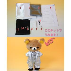 リラックマ(くったりM)用のタキシード手作りウェルカムドール衣装キット(グレー)|small-h