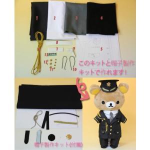 リラックマ(くったりM)ウェルカムドール用の警察官儀礼服キットと帽子手作りキットのセット small-h