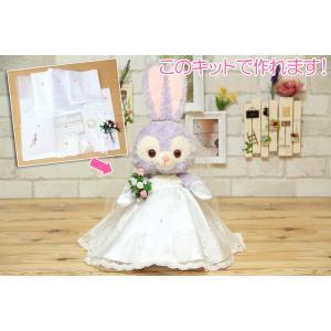 ■代引き不可■ ステラルー(S)用のウェディングドレス手作りウェルカムドール衣装キット|small-h