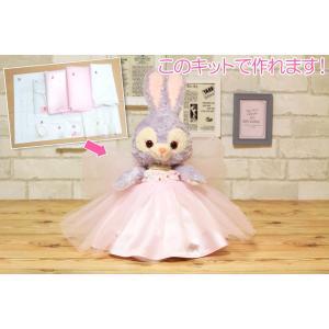 ■代引き不可■ ステラルー(S)用のカラーウェディングドレス手作りウェルカムドール衣装キット|small-h