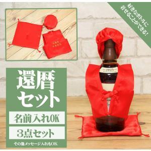 ハッピーボトル 還暦祝い用赤ちゃんちゃんこ 4合瓶相当の大きさ用衣装(ボトルは付属しません)|small-h