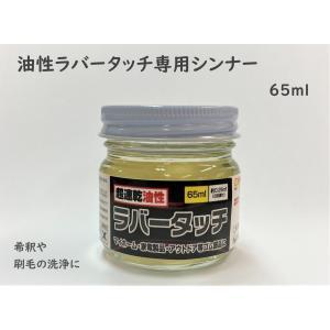 ゴム用 油性ラバータッチ専用シンナー 65ml|smallyamatsu