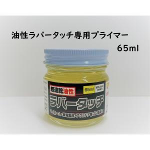ゴム用 油性ラバータッチ専用プライマー 65ml|smallyamatsu
