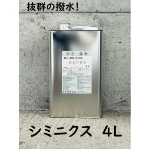 撥水・撥油・防汚剤 シミニクス 4L|smallyamatsu