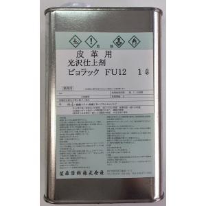 皮・合皮用 光沢仕上げ剤 ビヨラックFU12|smallyamatsu