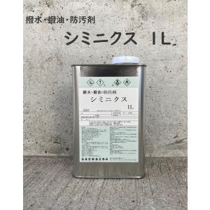 撥水・撥油・防汚剤 シミニクス 1L|smallyamatsu