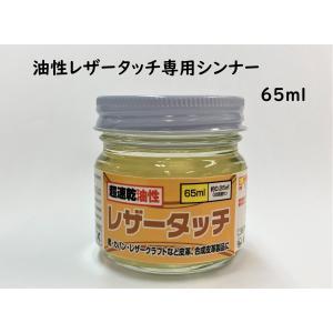 皮革用 油性レザータッチ専用シンナー 65ml|smallyamatsu