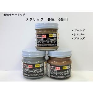 ゴム用塗料 油性 速乾 ラバータッチ シルバー/ゴールド 65ml|smallyamatsu