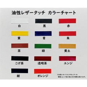 皮革用塗料  速乾  油性レザータッチ 各色 65ml|smallyamatsu|02