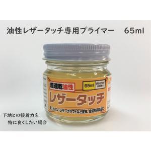 皮革用 油性レザータッチ専用プライマー 65ml|smallyamatsu