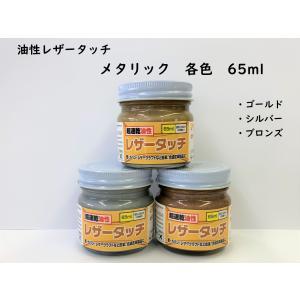 皮革用塗料 速乾 油性レザータッチ シルバー/ゴールド 65ml|smallyamatsu