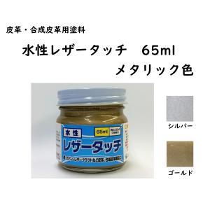 皮革用塗料 水性レザータッチ  65ml シルバー/ゴールド|smallyamatsu