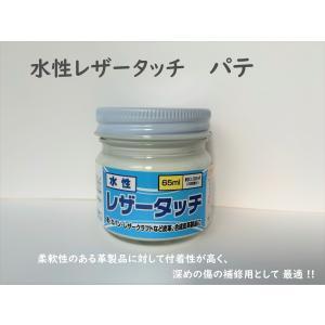 皮革用塗料 水性レザータッチ パテ 65ml|smallyamatsu