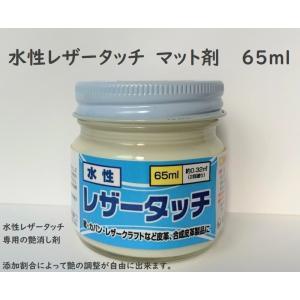 皮革用塗料 水性レザータッチ マット剤 65ml|smallyamatsu