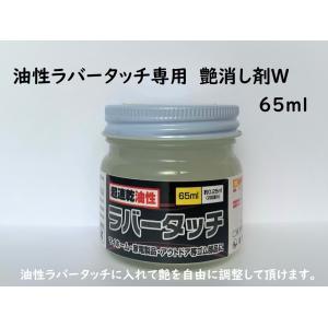 ゴム用 油性ラバータッチ専用 艶消剤W  65ml|smallyamatsu