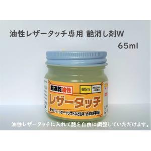 皮革用 油性レザータッチ専用 艶消剤W 65ml|smallyamatsu