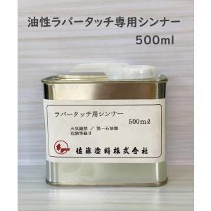 ゴム用 油性ラバータッチ専用シンナー 0.5L|smallyamatsu