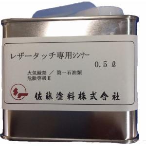 皮革用 油性レザータッチ専用シンナー 0.5L|smallyamatsu