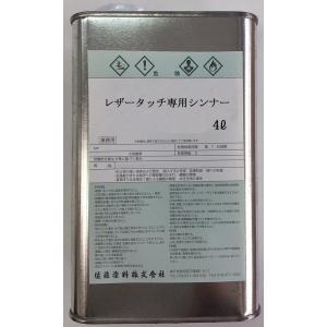 皮革用 油性レザータッチ専用シンナー 4L|smallyamatsu