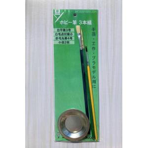 ホビー筆 3本組 小皿付き(2枚) セット 好川産業|smallyamatsu