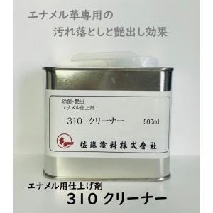 エナメル用 310クリーナー 0.5L|smallyamatsu