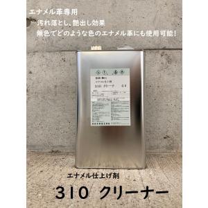エナメル用 310クリーナー 4L|smallyamatsu