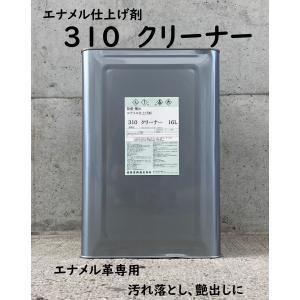 エナメル用 310クリーナー 16L|smallyamatsu