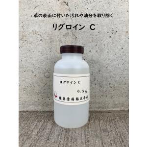 リグロインC 0.5L|smallyamatsu