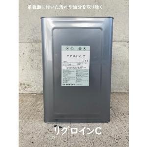 リグロインC 16L|smallyamatsu