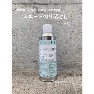 スエードのり落し 420ml|smallyamatsu