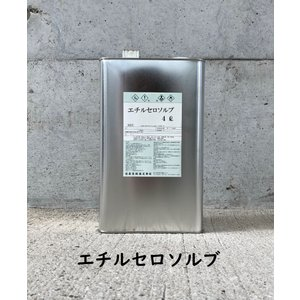エチルセロソルブ 4L|smallyamatsu