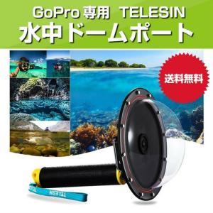 ついに出た!GoPro専用水中撮影用アクセサリ! 水面下30m完全防水のプロフェッショナル使用!  ...