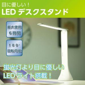 蛍光灯より目に優しいLEDライト搭載! 180度回転可能で置き場所も選ばない! シンプルで主張しない...