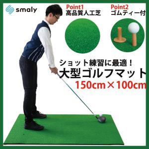 ゴルフ 練習 マット ゴルフマット 大型 150×100cm スイング スタンス アプローチ ドライ...