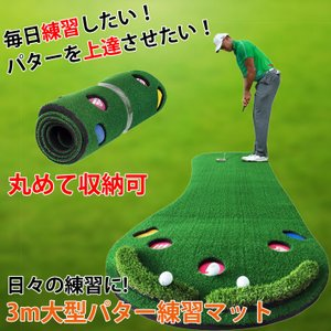 パターマット 3m 大型 パター練習器具 パター練習 パター マット ゴルフマット 傾斜 練習 室内...