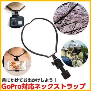 【商品名】ゴープロアクセサリー ネックハウジングマウント 【対応規格】 GoPro HERO8/HE...