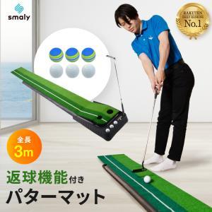 返球機能付き パターマット 3m ゴルフ ゴルフマット パター練習 パター 傾斜 パター練習器具 室...