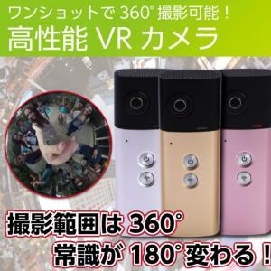 ●商品名  360°VRカメラ  ●商品詳細  サイズ: 縦111mm 横38.2mm 厚さ22mm...